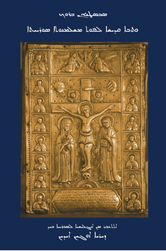 Picture of The Bible in the Syriac Tradition (Syriac Version)