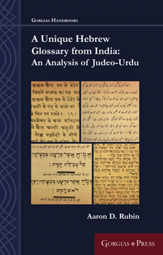 Picture of A Unique Hebrew Glossary from India