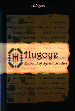 Picture of Journal of Syriac Studies (Volume 5)