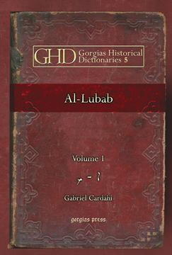 Picture of Al-Lubab (2-volume set)
