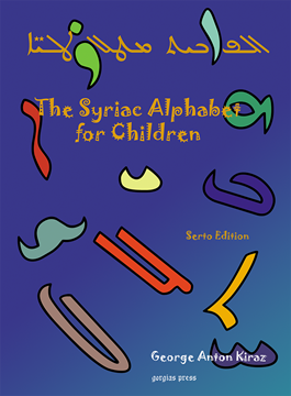 Picture of The Syriac Alphabet for Children (Hardback)